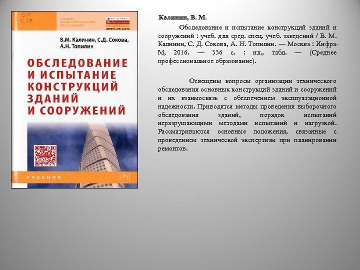 Калинин, В. М. Обследование и испытание конструкций зданий и сооружений : учеб. для