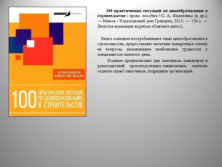 100 практических ситуаций по ценообразованию в строительстве : практ. пособие / С. А. Филоненко