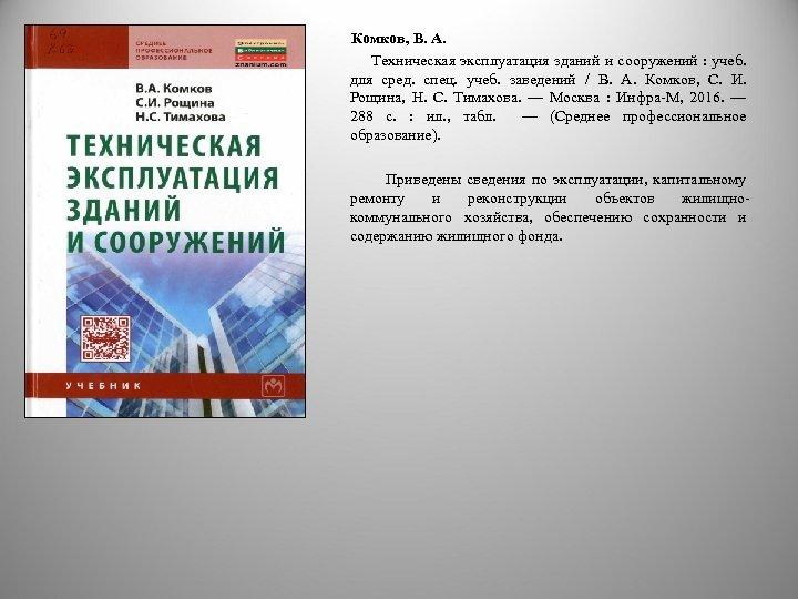 Комков, В. А. Техническая эксплуатация зданий и сооружений : учеб. для сред. спец.