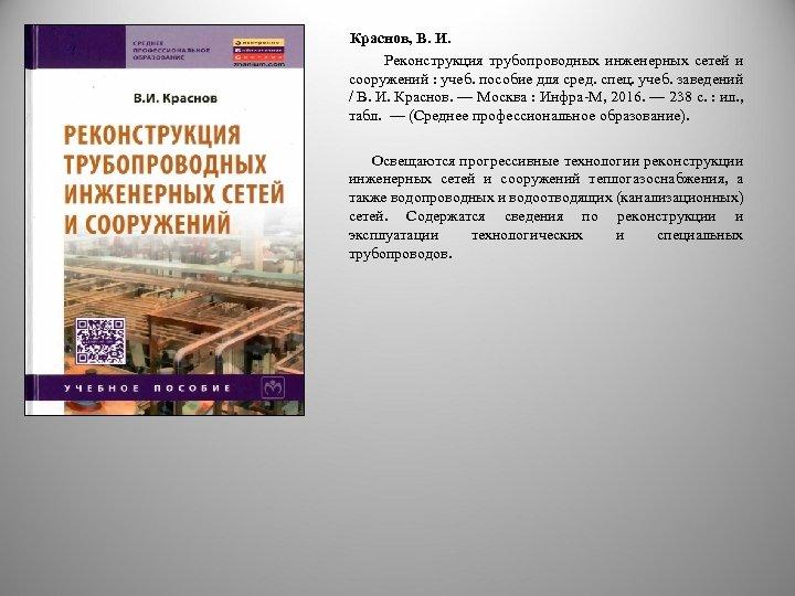Краснов, В. И. Реконструкция трубопроводных инженерных сетей и сооружений : учеб. пособие для сред.