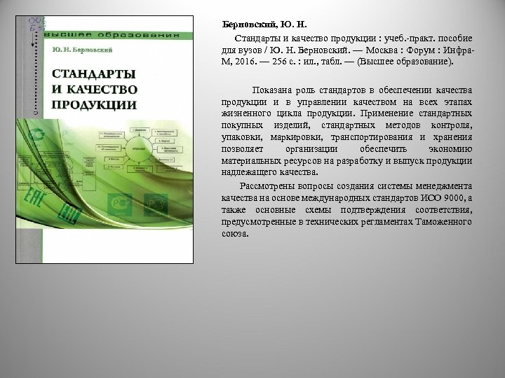 Берновский, Ю. Н. Стандарты и качество продукции : учеб. практ. пособие для вузов