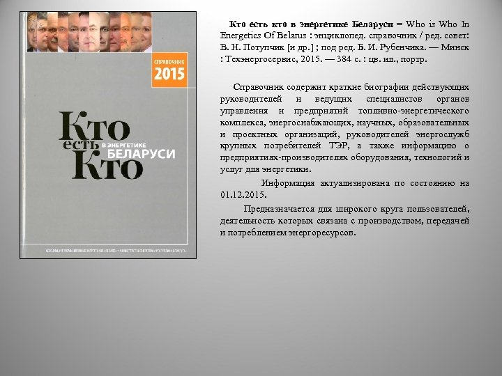 Кто есть кто в энергетике Беларуси = Who is Who In Energetics Of