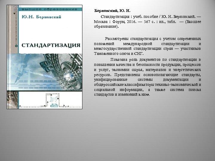 Берновский, Ю. Н. Стандартизация : учеб. пособие / Ю. Н. Берновский. — Москва :