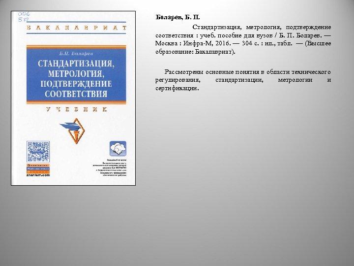 Боларев, Б. П. Стандартизация, метрология, подтверждение соответствия : учеб. пособие для вузов /