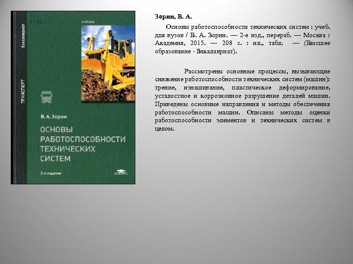 Зорин, В. А. Основы работоспособности технических систем : учеб. для вузов / В.