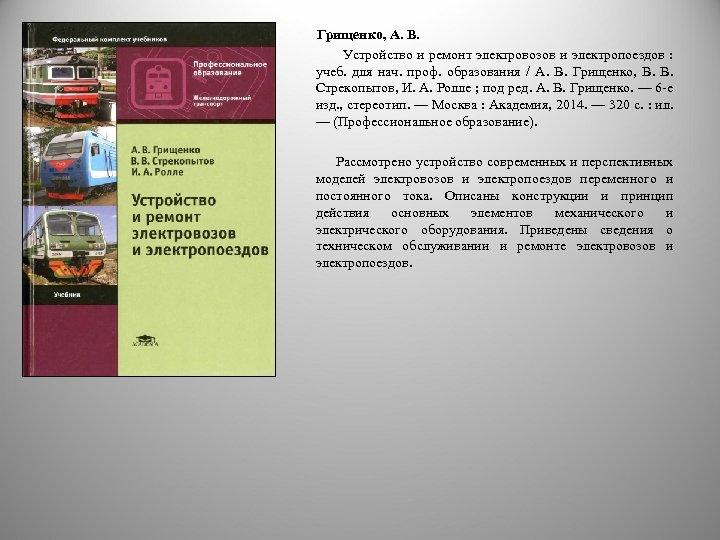 Грищенко, А. В. Устройство и ремонт электровозов и электропоездов : учеб. для нач.