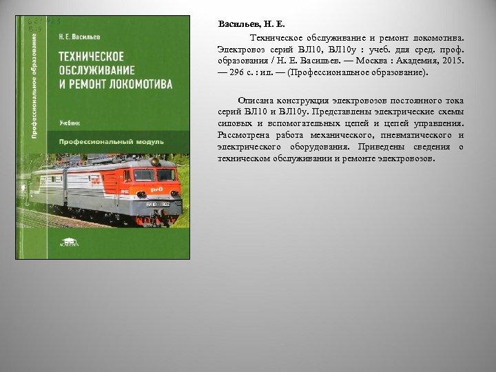 Васильев, Н. Е. Техническое обслуживание и ремонт локомотива. Электровоз серий ВЛ 10, ВЛ