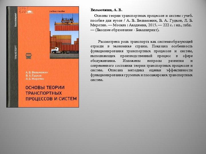 Вельможин, А. В. Основы теории транспортных процессов и систем : учеб. пособие для
