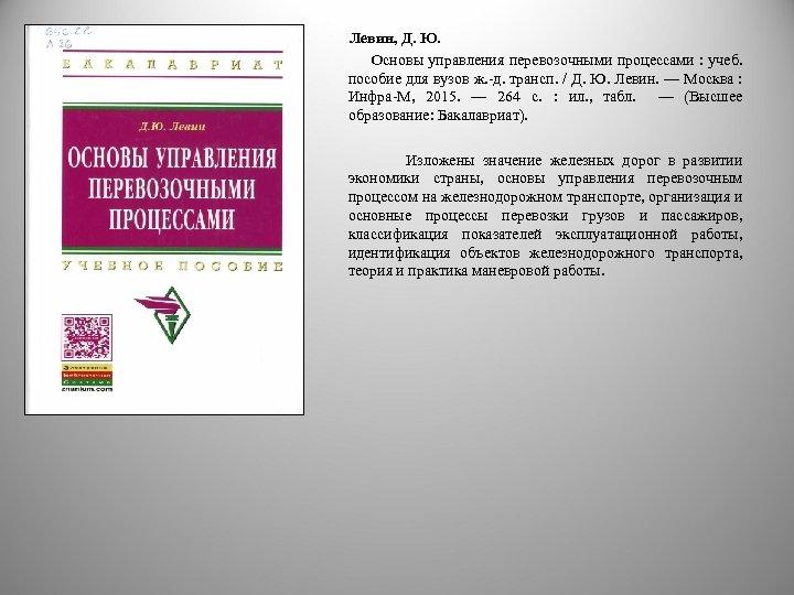 Левин, Д. Ю. Основы управления перевозочными процессами : учеб. пособие для вузов ж. д.