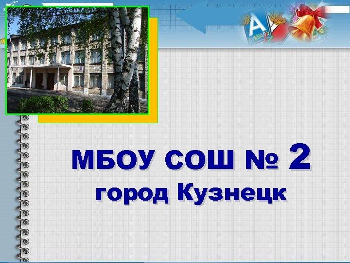 МБОУ СОШ № 2 город Кузнецк