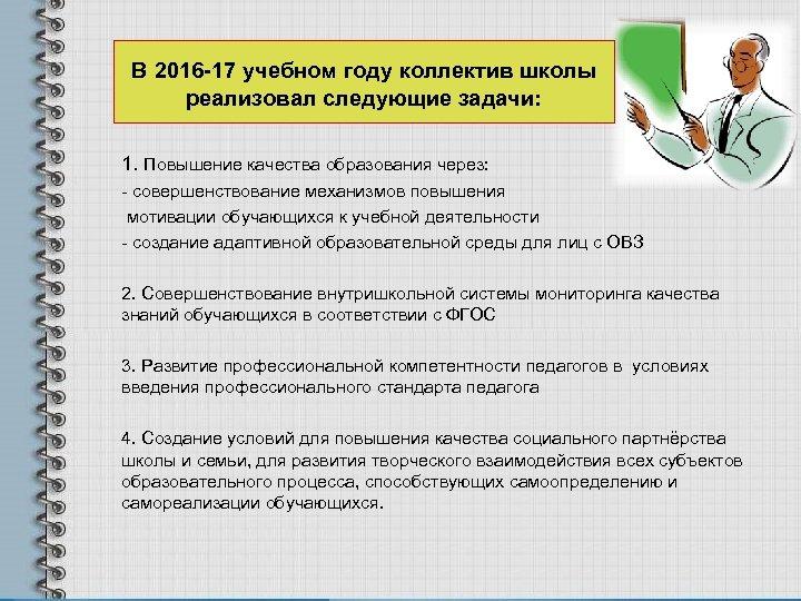 В 2016 -17 учебном году коллектив школы реализовал следующие задачи: 1. Повышение качества образования