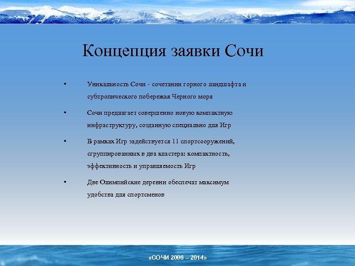 Концепция заявки Сочи • Уникальность Сочи - сочетании горного ландшафта и субтропического побережья Черного