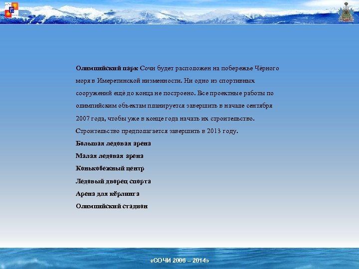 Олимпийский парк Сочи будет расположен на побережье Чёрного моря в Имеретинской низменности. Ни одно