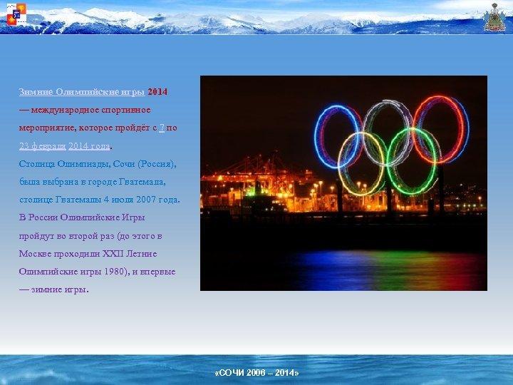 Зимние Олимпийские игры 2014 — международное спортивное мероприятие, которое пройдёт с 7 по 23