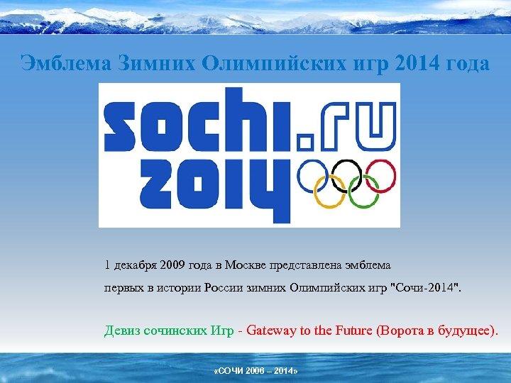 Эмблема Зимних Олимпийских игр 2014 года 1 декабря 2009 года в Москве представлена эмблема