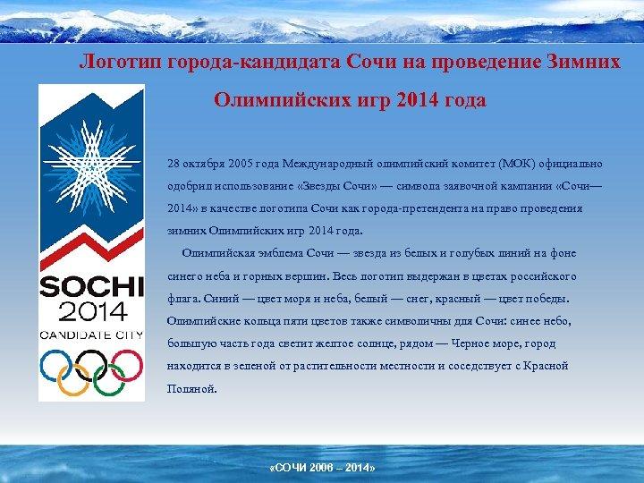 Логотип города-кандидата Сочи на проведение Зимних Олимпийских игр 2014 года 28 октября 2005 года