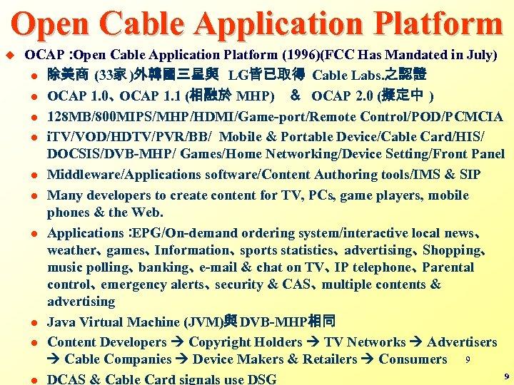 Open Cable Application Platform u OCAP: Open Cable Application Platform (1996)(FCC Has Mandated in