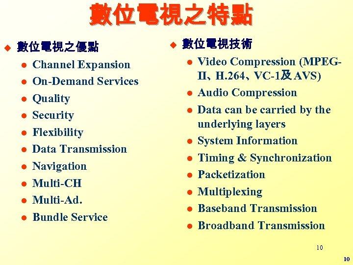 數位電視之特點 u 數位電視之優點 l Channel Expansion l On-Demand Services l Quality l Security l