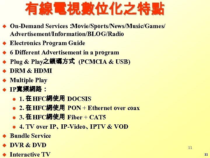 有線電視數位化之特點 u u u u u On-Demand Services: Movie/Sports/News/Music/Games/ Advertisement/Information/BLOG/Radio Electronics Program Guide 6
