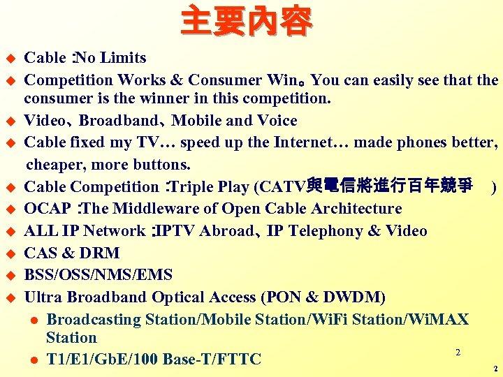 主要內容 u u u u u Cable: Limits No Competition Works & Consumer Win。