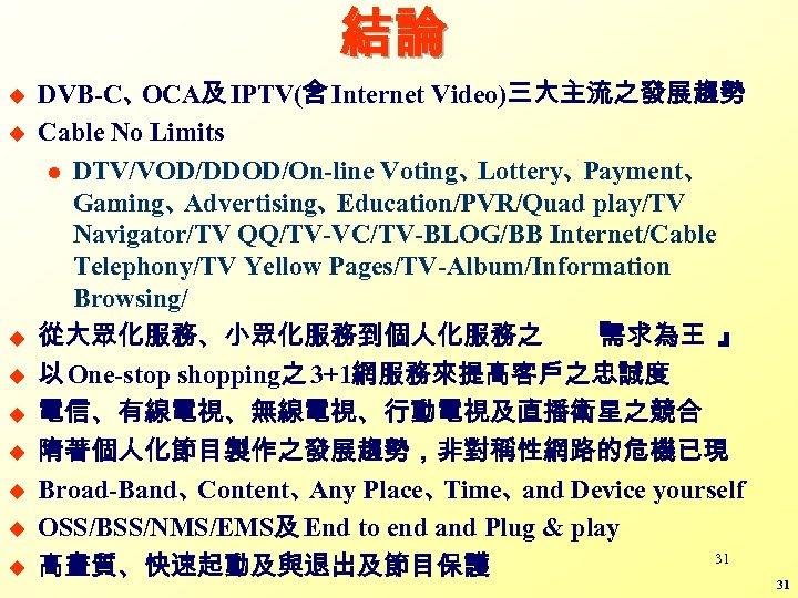 結論 u u u u u DVB-C、 OCA及 IPTV(含 Internet Video)三大主流之發展趨勢 Cable No Limits