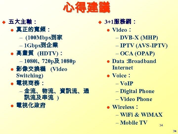 心得建議 u 五大主軸: l 真正的寬頻: – (100 Mbps到家 – 1 Gbps到企業 l 高畫質 (HDTV):