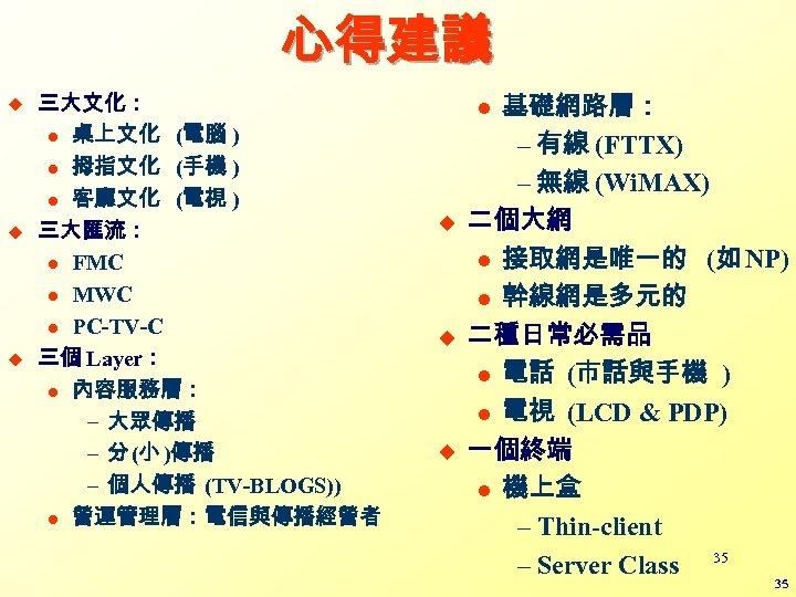 心得建議 u u u 三大文化: l 桌上文化 (電腦 ) l 拇指文化 (手機 ) l