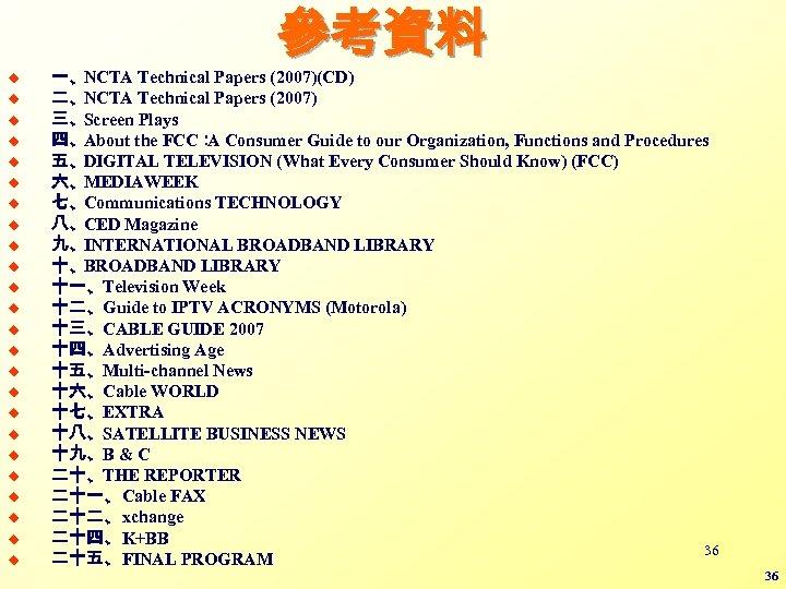 參考資料 u u u u u u 一、NCTA Technical Papers (2007)(CD) 二、NCTA Technical Papers