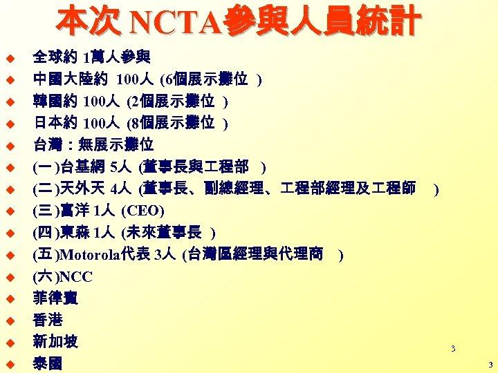 本次 NCTA參與人員統計 u u u u 全球約 1萬人參與 中國大陸約 100人 (6個展示攤位 ) 韓國約 100人