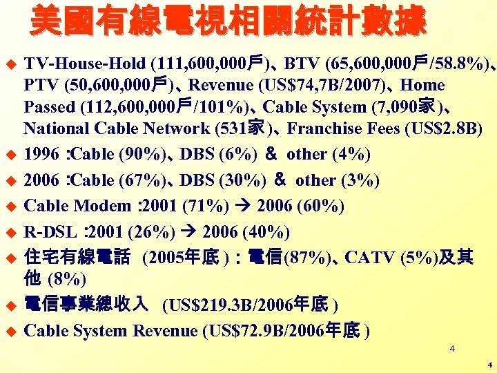 美國有線電視相關統計數據 u u u u TV-House-Hold (111, 600, 000戶)、 BTV (65, 600, 000戶/58. 8%)、