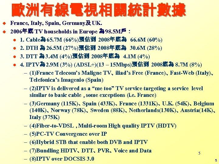 歐洲有線電視相關統計數據 u u France, Italy, Spain, Germany及 UK. 2006年底 TV households in Europe 為