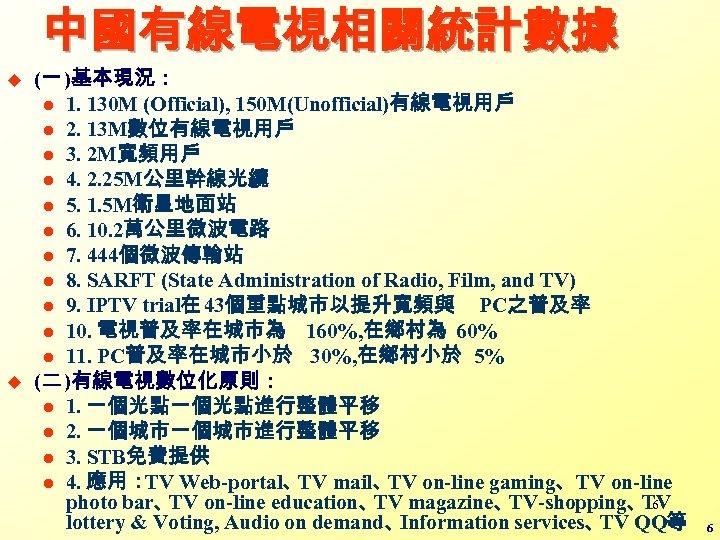 中國有線電視相關統計數據 u u (一 )基本現況: l 1. 130 M (Official), 150 M(Unofficial)有線電視用戶 l 2.