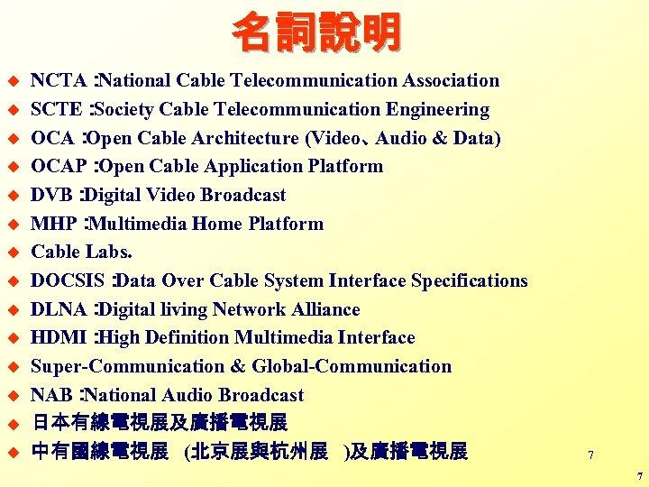 名詞說明 u u u u NCTA: National Cable Telecommunication Association SCTE: Society Cable Telecommunication