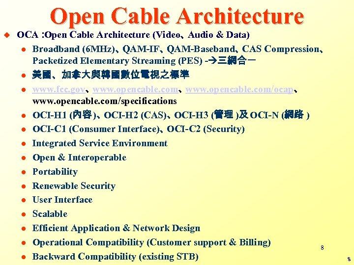 Open Cable Architecture u OCA: Open Cable Architecture (Video、 Audio & Data) l Broadband