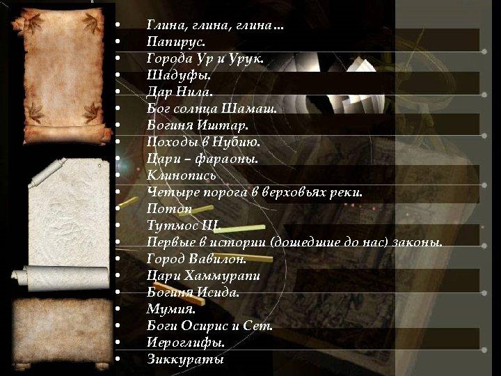 • • • • • • Глина, глина… Папирус. Города Ур и Урук.