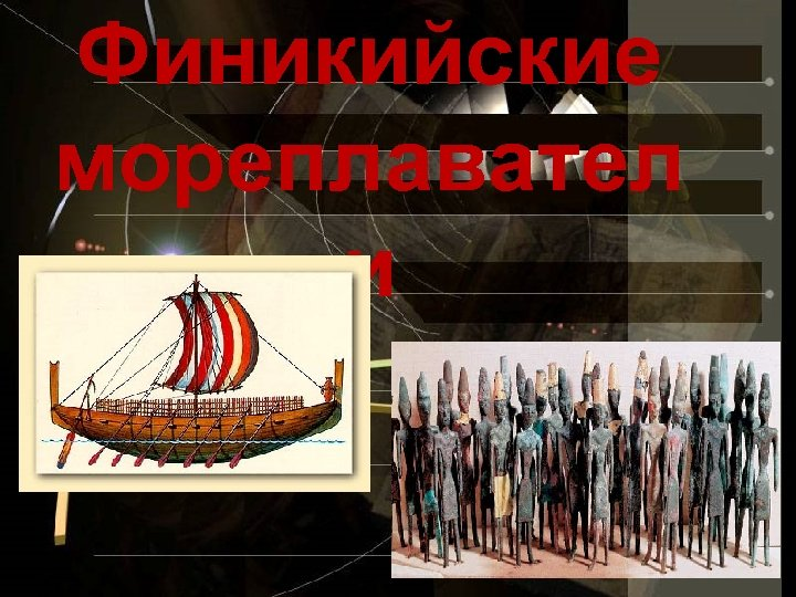 Финикийские мореплавател и