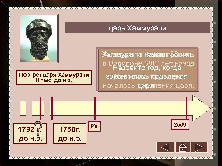 царь Хаммурапи правилправить Хаммурапи начал 58 лет в Вавилоне 3801 лет назад Назовите год,