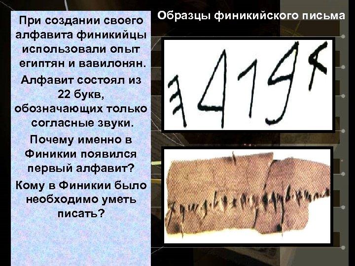 При создании своего Образцы финикийского письма алфавита финикийцы использовали опыт египтян и вавилонян. Алфавит