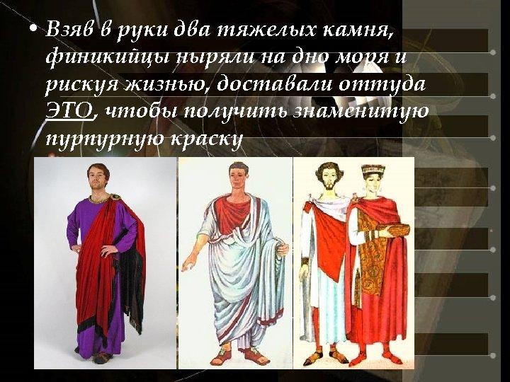 • Взяв в руки два тяжелых камня, финикийцы ныряли на дно моря и