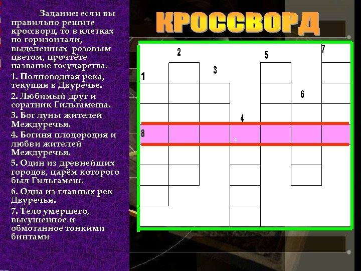 Задание: если вы правильно решите кроссворд, то в клетках по горизонтали, выделенных розовым цветом,