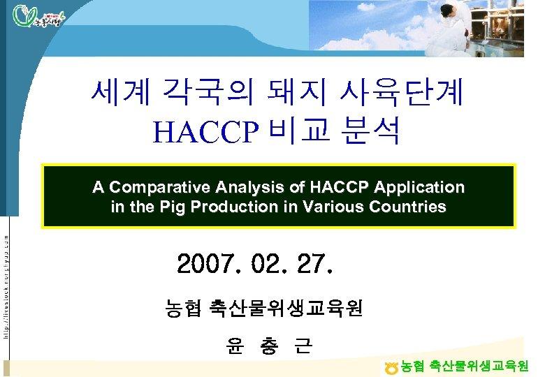 세계 각국의 돼지 사육단계 HACCP 비교 분석 A Comparative Analysis of HACCP Application in