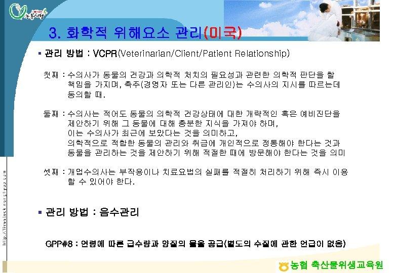 3. 화학적 위해요소 관리(미국) § 관리 방법 : VCPR(Veterinarian/Client/Patient Relationship) 첫째 : 수의사가 동물의