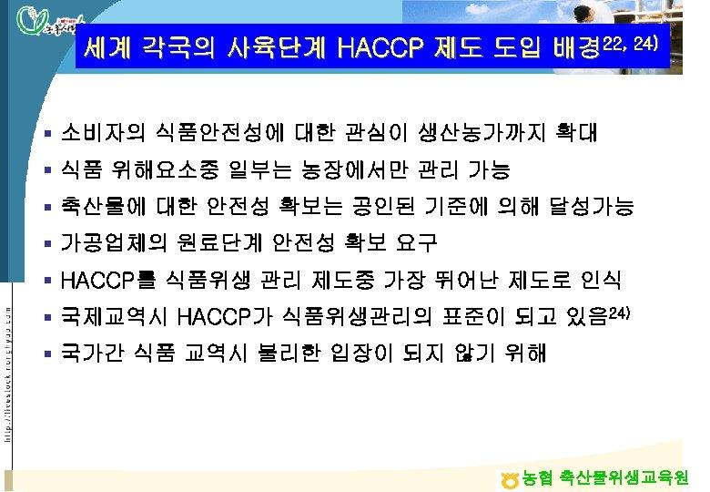 세계 각국의 사육단계 HACCP 제도 도입 배경 22, 24) § 소비자의 식품안전성에 대한 관심이