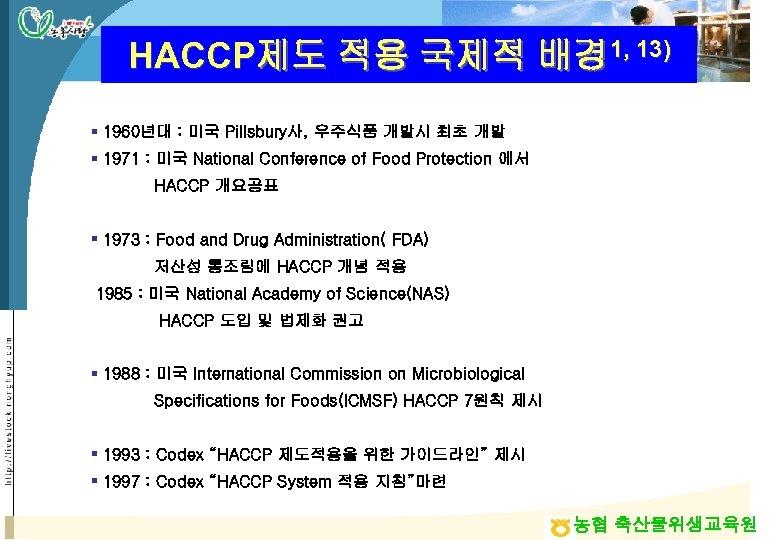 HACCP제도 적용 국제적 배경 1, 13) § 1960년대 : 미국 Pillsbury사, 우주식품 개발시 최초