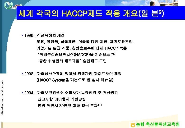 세계 각국의 HACCP제도 적용 개요(일 본 9) § 1996 : 식품위생법 개정 우유, 유제품,