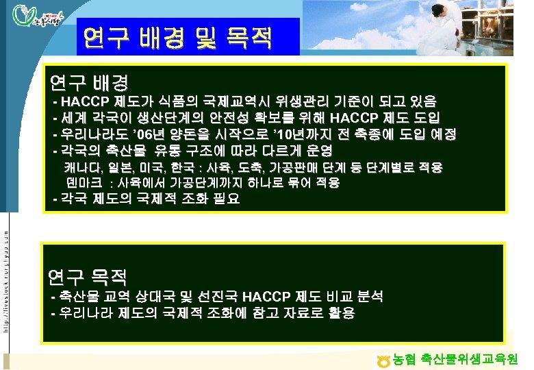 연구 배경 및 목적 연구 배경 - HACCP 제도가 식품의 국제교역시 위생관리 기준이 되고