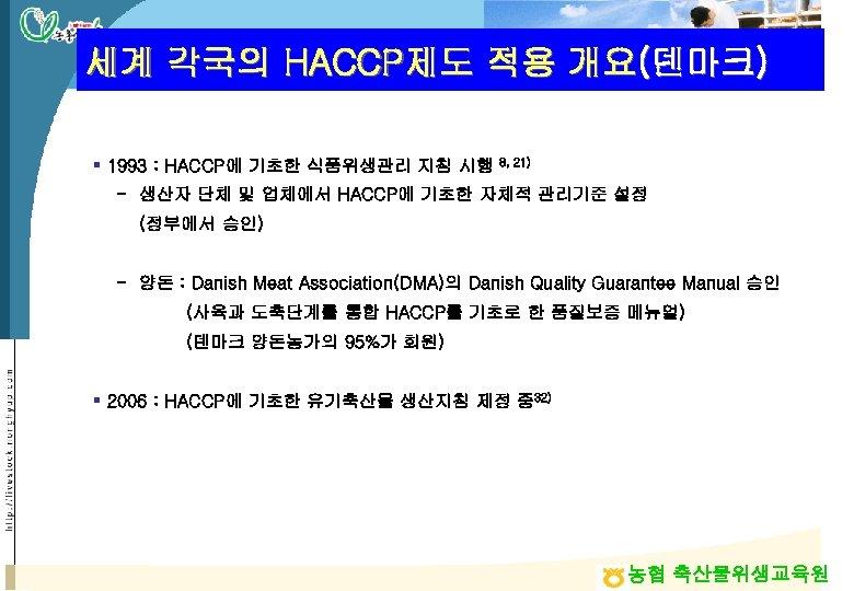 세계 각국의 HACCP제도 적용 개요(덴마크) § 1993 : HACCP에 기초한 식품위생관리 지침 시행 8,