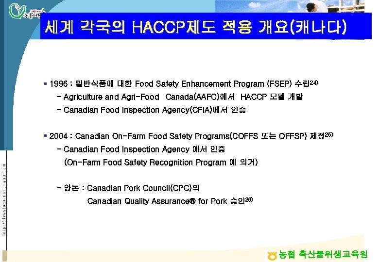 세계 각국의 HACCP제도 적용 개요(캐나다) § 1996 : 일반식품에 대한 Food Safety Enhancement Program