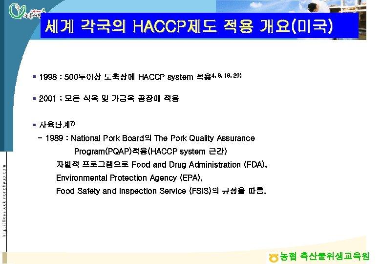 세계 각국의 HACCP제도 적용 개요(미국) § 1998 : 500두이상 도축장에 HACCP system 적용 4,