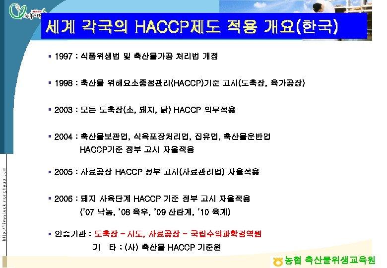 세계 각국의 HACCP제도 적용 개요(한국) § 1997 : 식품위생법 및 축산물가공 처리법 개정 §